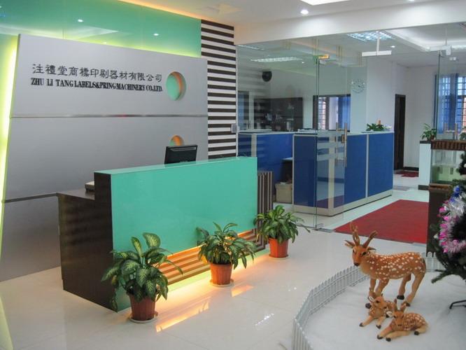 东莞市注礼堂商标印刷器材有限公司