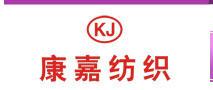 广州康嘉纺织品有限公司