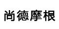 尚德摩根(北京)服装有限公司