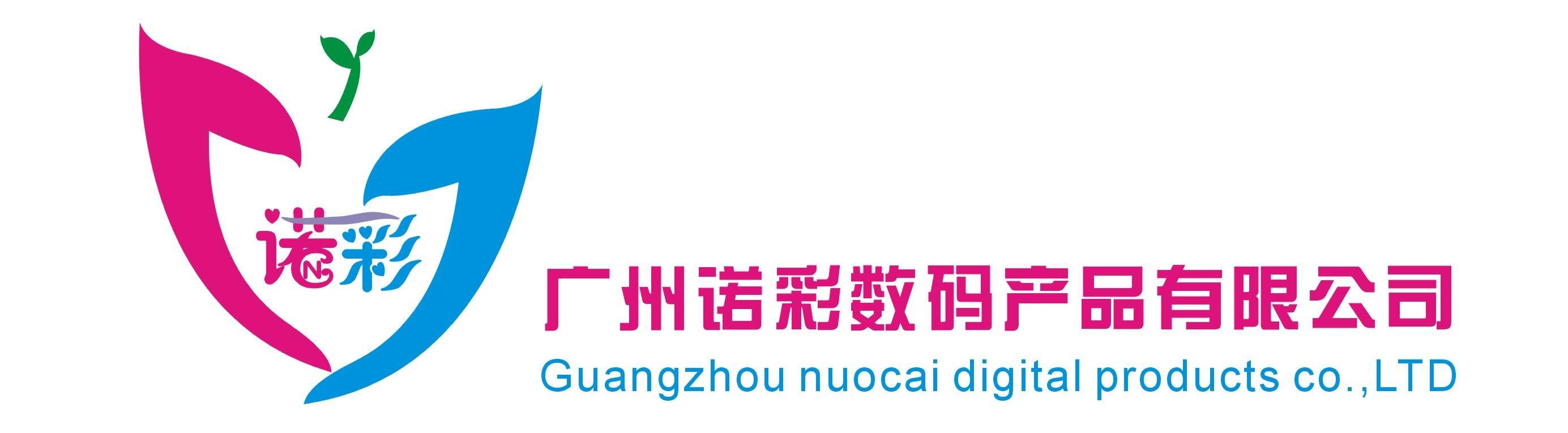 广州诺彩数码产品有限公司义乌公司