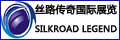 北京丝路传奇国际展览有限责任公司