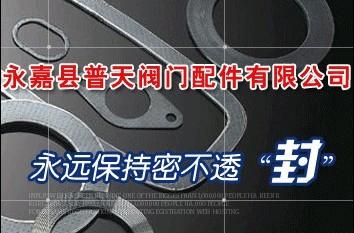 永嘉县普天阀门配件有限公司