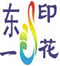 东莞市东一数码印花有限公司