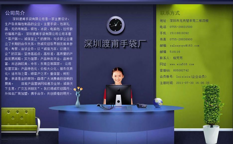 深圳渡甫手袋厂