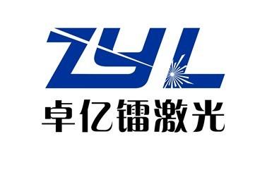 广州卓亿镭激光科技有限公司