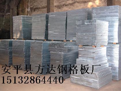 安平县方达钢格板厂