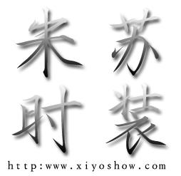 杭州米苏电子商务有限公司