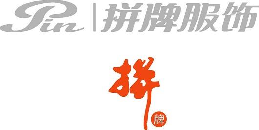 拼牌(中国)有限公司浙江分公司