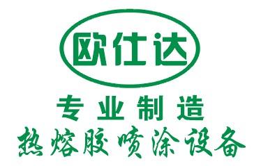 欧仕达热熔胶机械设备上海分公司