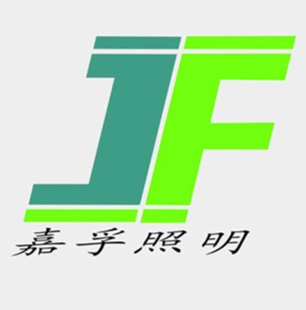 深圳嘉孚照明科技有限公司