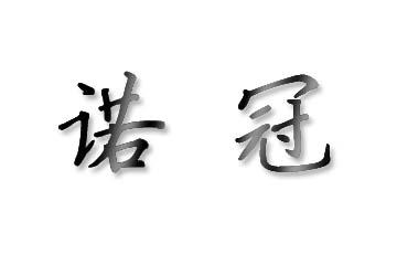 孟春艳北京康瑞明科技有限公司
