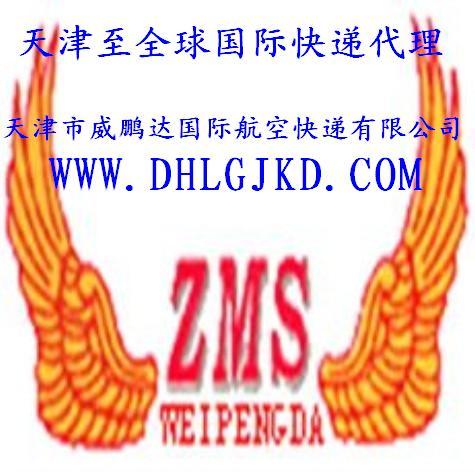 天津市威鹏达国际航空快递有限公司