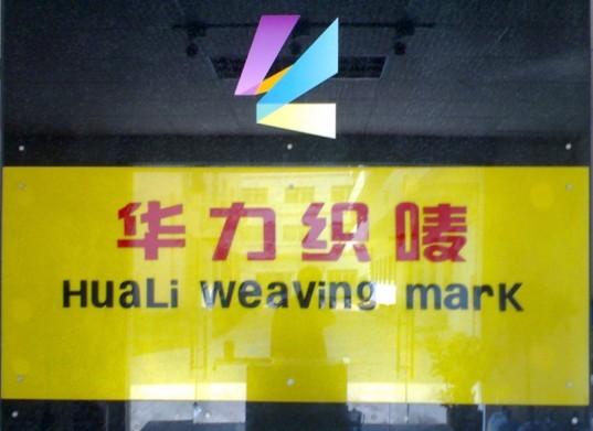 东莞市华力织造有限公司