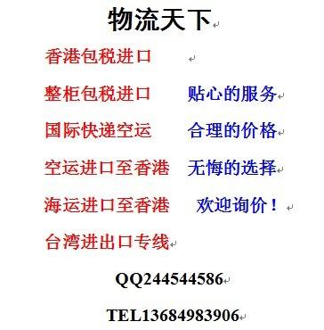 天达国际物流(香港)有限公司
