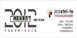 广州国际服装展