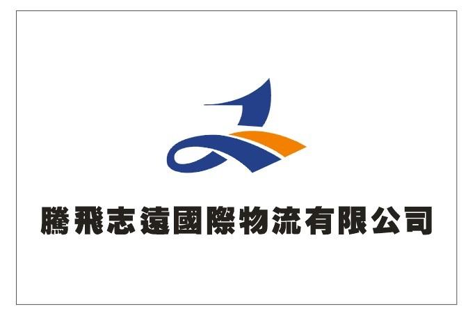 香港腾飞志远国际物流有限公司