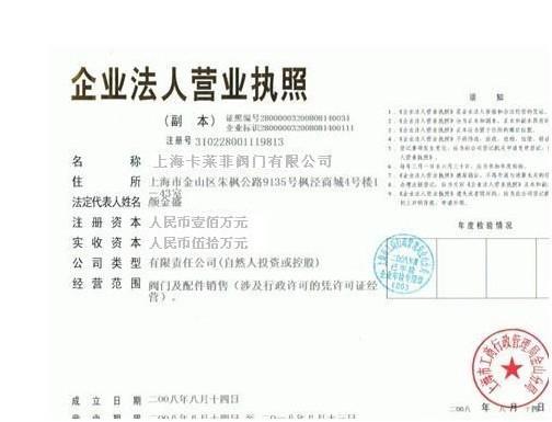 上海卡莱菲阀门有限公司