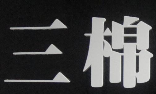 廣州三棉紡織
