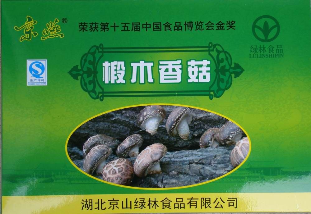 湖北京山偉業制衣有限公司