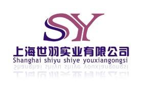 上海世羽实业有限公司