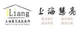 上海慧亮建筑装饰有限公司