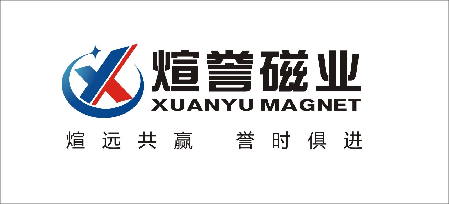 上海煊誉磁业有限公司