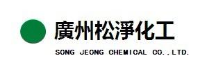 广州市松净化工有限公司