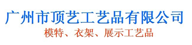 广州市顶艺工艺品有限公司