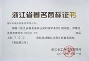 浙江长城拉链集团有限公司