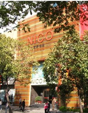 NICO — 女人世界名店邀您共创繁荣