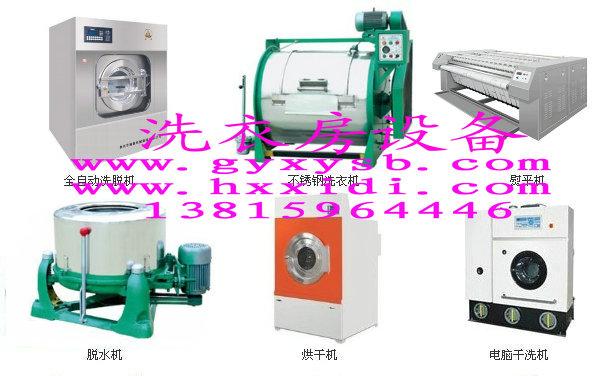 洗滌設備,洗滌機械,洗衣房設備,洗衣設備,水洗設備