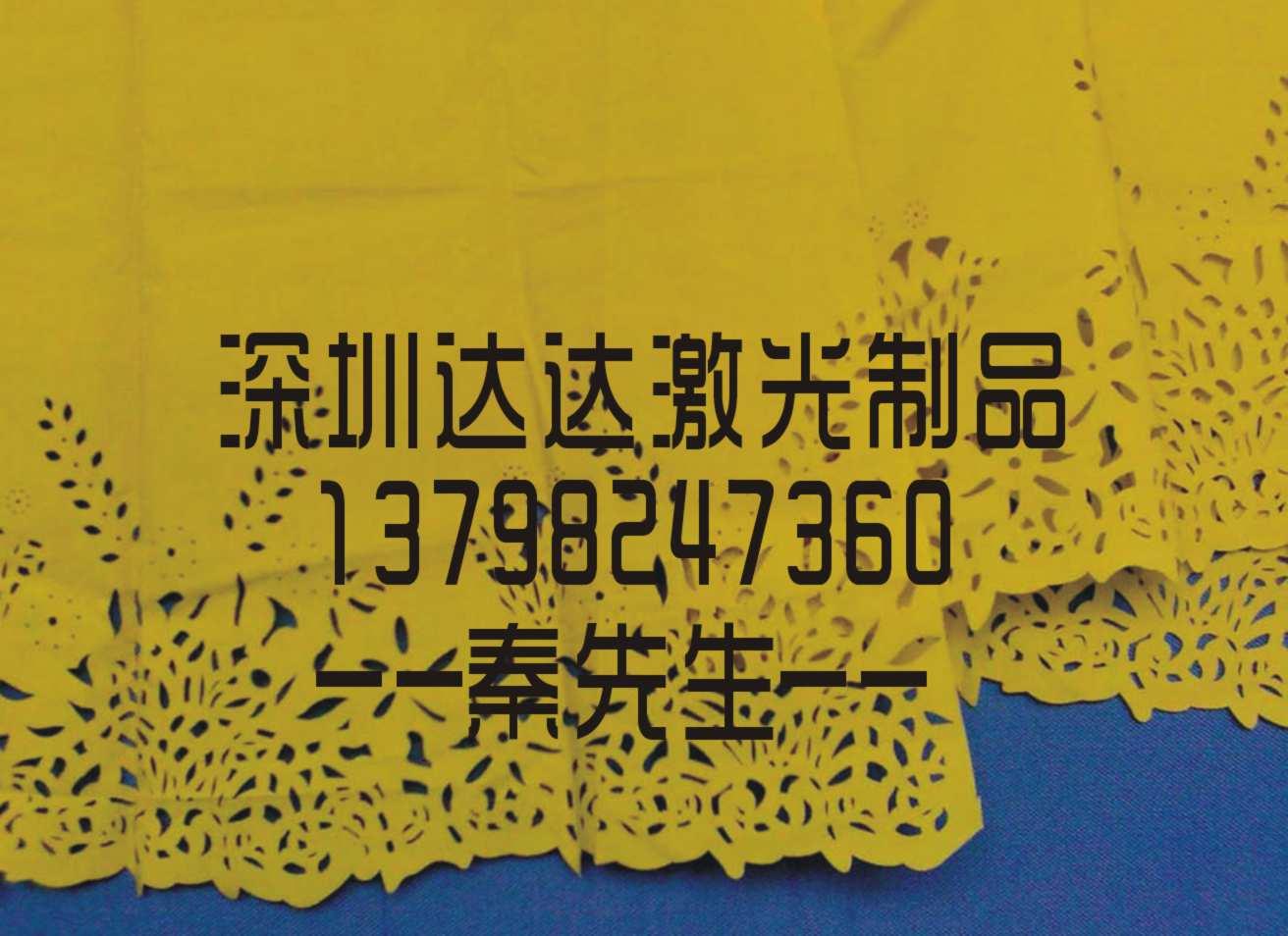深圳服饰布料激光镂空,皮制品镭射雕刻,花边激光切割加工