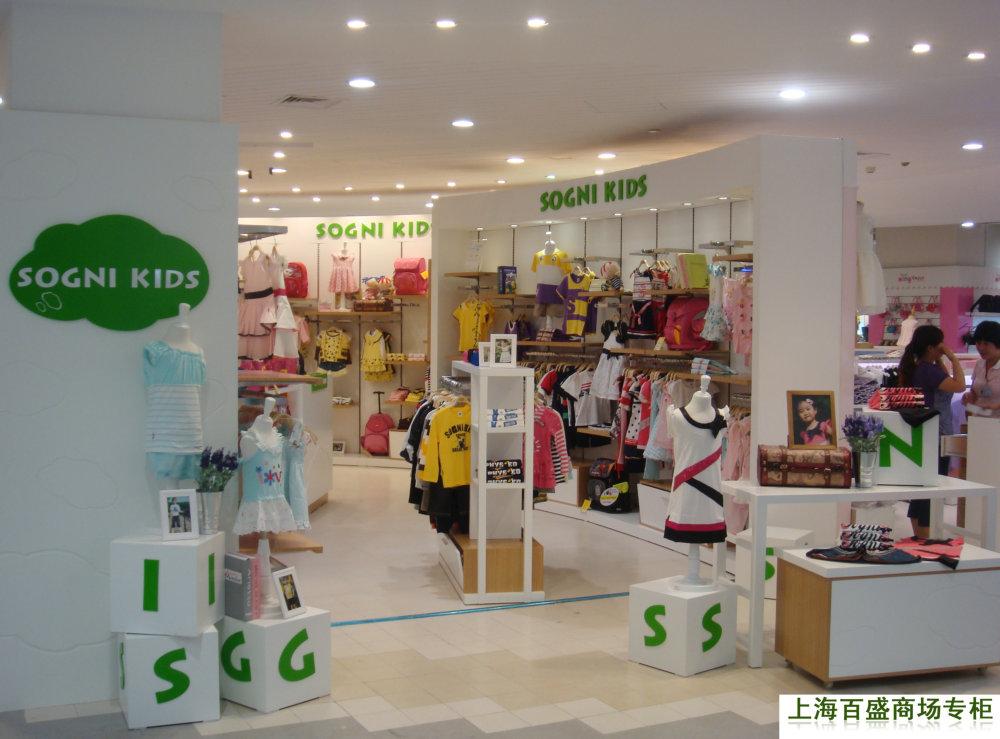 香港SOGNI KIDS童装品牌全球诚邀加盟、代理。