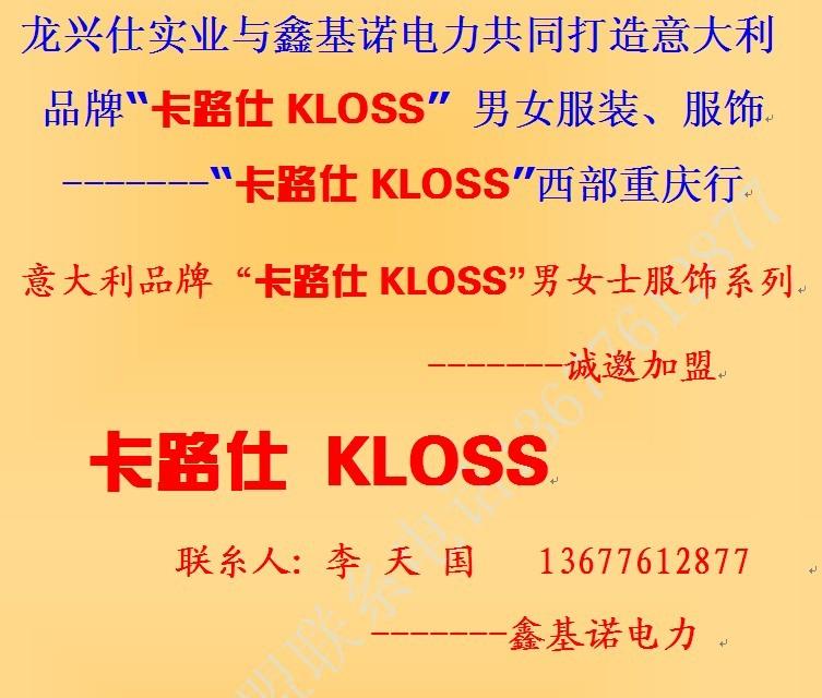 """意大利品牌""""卡路仕KLOSS"""" 男女服装 -------""""卡路仕KLOSS""""西部重庆行"""