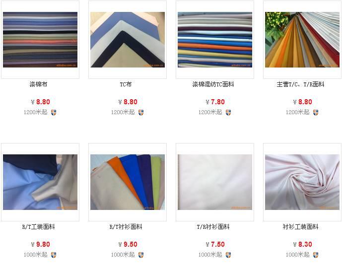 供应北京服装布料