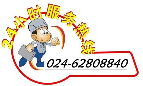 """沈阳空调拆装""""专业才能有保障""""安装空调"""