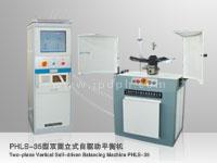 供应上海平衡机 动平衡机检测设备