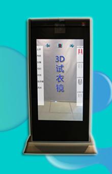 供应宝莱森3D虚拟试衣镜