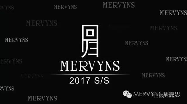 摩雯思 MERVYNS回归 2017春夏新品时尚发布会完美落幕