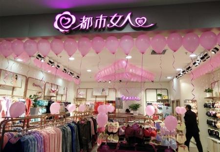 给力!都市女人心河北邢台+河南驻马店两家新店如期开业啦!