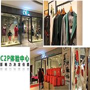安徽彩衫C2P推出新零售模式 打造服装行业标杆