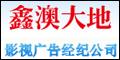 北京鑫澳大地传媒公司