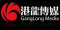 北京港龙国际文化传媒有限公司