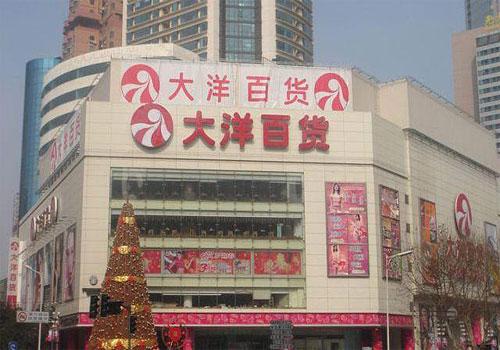 商场介绍 大洋百货武汉中山店 百货 百货商场 购物商城图片