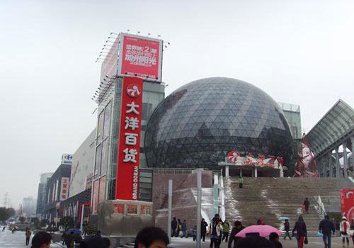商场介绍 大洋百货武汉光谷店 百货 百货商场 购物商城图片