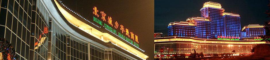 入驻品牌-北京城乡华懋商厦-百货-百货商场-购物商城