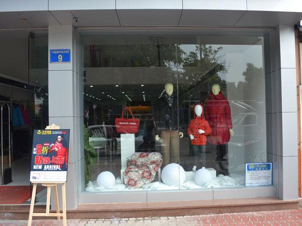 文华羽绒店铺展示