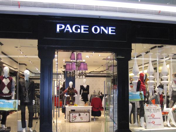 【实图】佩吉女装店面形象设计_佩吉女装专卖店橱窗