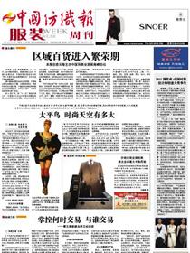 中国纺织报