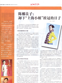 上海时装报